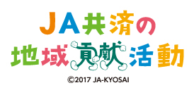 JA共済の地域貢献活動